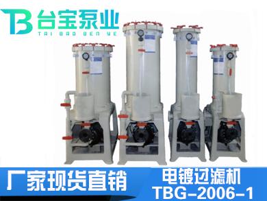 电镀过滤机TBG-2006-1