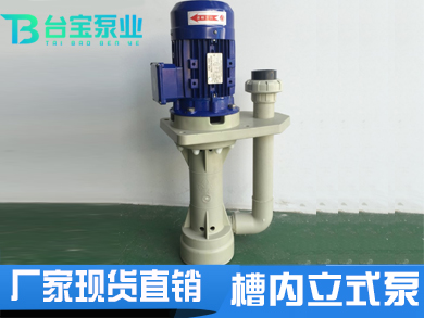槽内循环泵