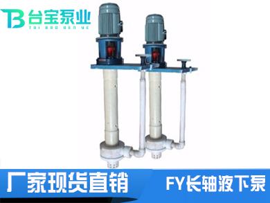 扬州涂装前处理液下泵