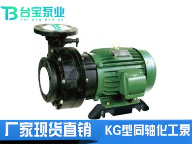 同轴化工泵