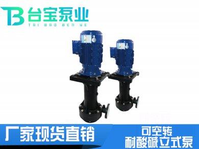 涂装立式泵