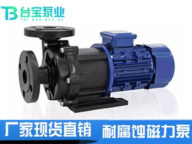 塑料磁力泵