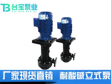 耐酸碱立式泵选型